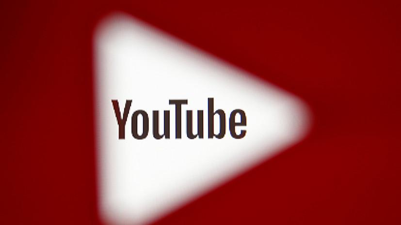 В Google оценили ситуацию с блокировкой гимна России на YouTube