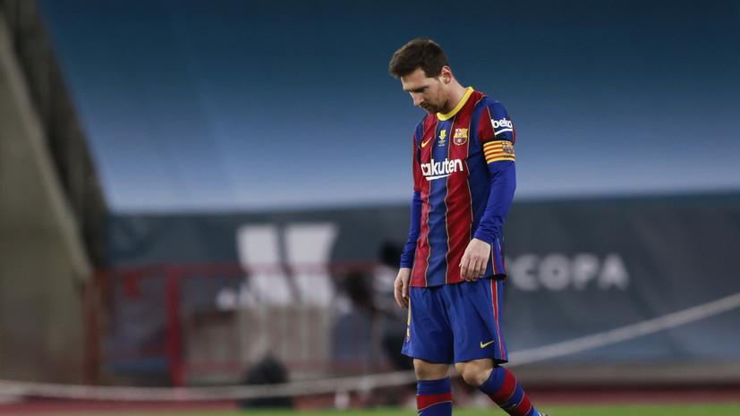 СМИ: Месси намерен подать в суд на «Барселону» за утечку данных о своём контракте