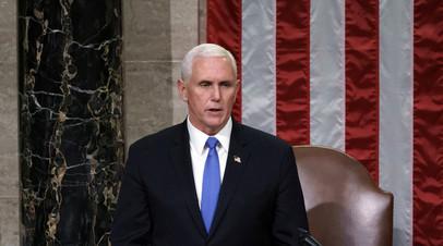Politico: Пенс планирует посетить инаугурацию Байдена