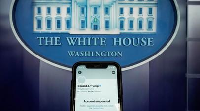 Символика Белого дома и изображение заблокированного аккаунта в Twitter Дональда Трампа на экране мобильного телефона