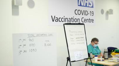 В Британии сделано 3 млн прививок от коронавируса