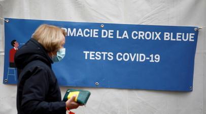 Во Франции за сутки выявили более 21 тысячи случаев коронавируса