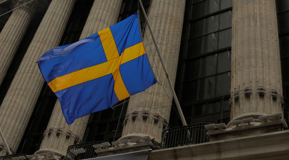 В Швеции заявили о планах обсудить с США сотрудничество в рамках СВПД