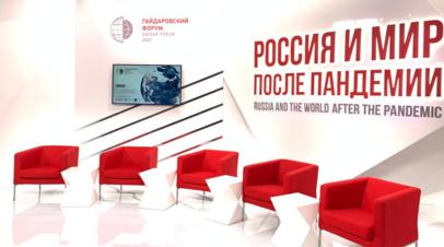 Участники Гайдаровского форума обсудили развитие образования в пандемию