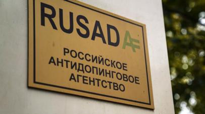 В РУСАДА высказались о причинах выявления нарушений в базе московской лаборатории