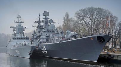 Боевые корабли в Балтийской военно-морской базе