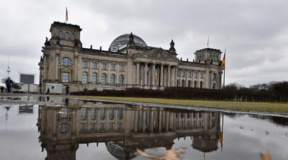 Здание парламента Германии