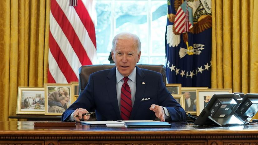 Аннулировать наследие экс-президента»: как Байден отозвал предложение  Трампа сократить ряд статей бюджетных расходов — РТ на русском