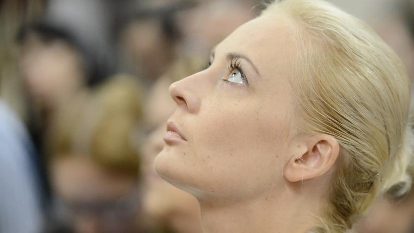 Суд оштрафовал Юлию Навальную на 20 тысяч рублей