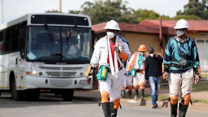 В ЮАР объявили о смягчении карантинных мер