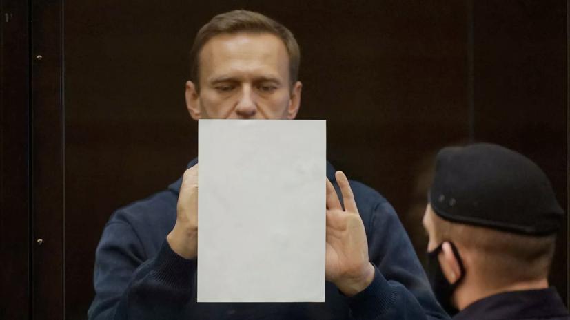 В Кремле прокомментировали приезд дипломатов на суд по Навальному