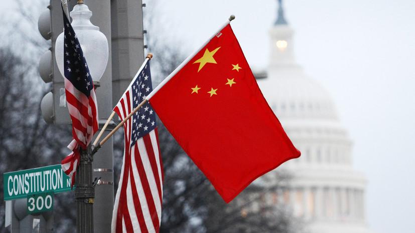 «Сдерживание КНР не отменяет диалога»: как могут развиваться отношения Китая и США в период президентства Байдена