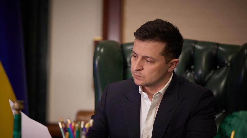 Зеленский ввёл санкции в отношении ряда украинских телеканалов