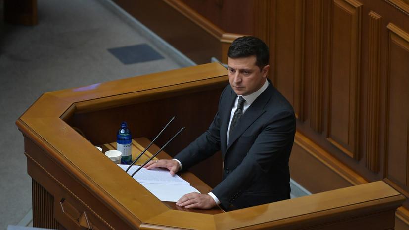 Оппозиция в Раде инициирует импичмент Зеленского