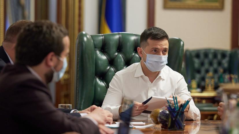 Зеленский обсудил с послами стран G7 санкции против трёх телеканалов