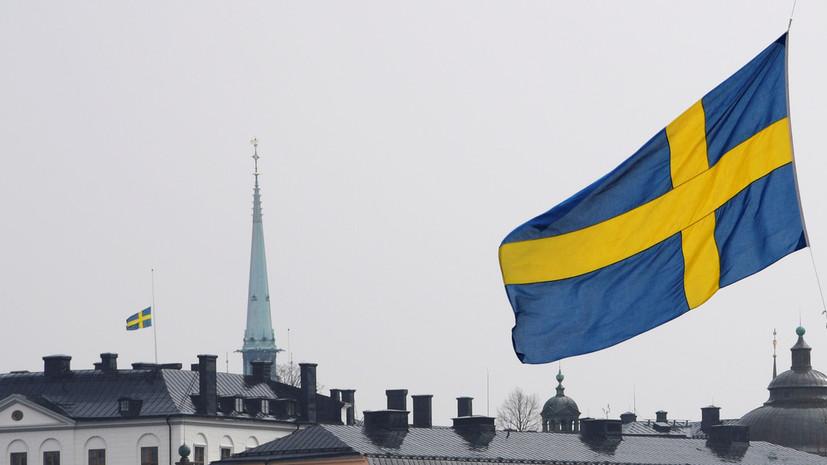 В Швеции предложили поддержать «сторонников демократии» в России
