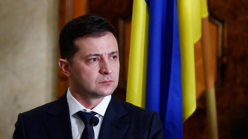 Оппозиция на Украине объявила о начале процедуры импичмента Зеленского