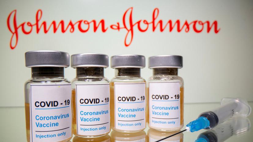 Johnson & Johnson подала заявку на применение вакцины от COVID-19 в США