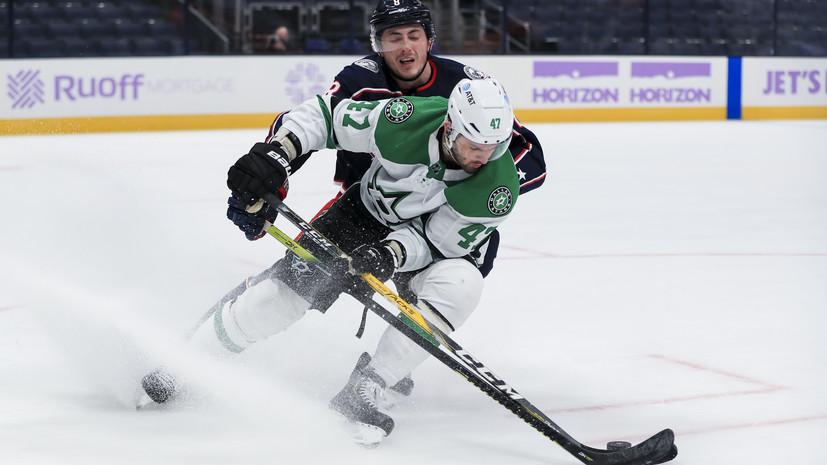 Три передачи Радулова не спасли «Даллас» от поражения в матче НХЛ с «Коламбусом»