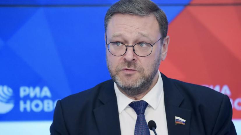 Косачёв прокомментировал заявление Байдена о России