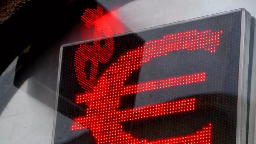 Курс евро опустился ниже 90 рублей