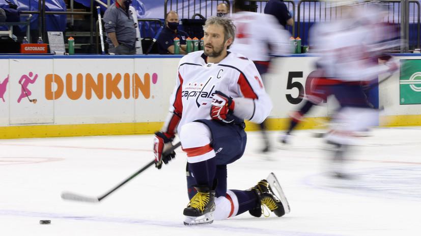 Овечкин вышел на седьмое место по голам в истории НХЛ