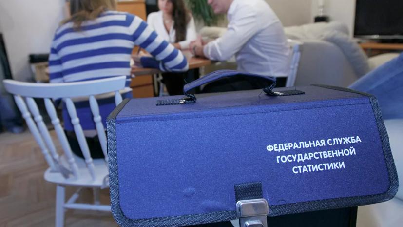 Всероссийскую перепись населения перенесли с апреля на сентябрь