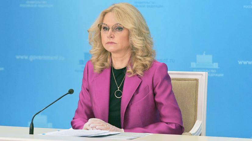 Голикова рассказала о тратах на модернизацию здравоохранения в ближайшие пять лет