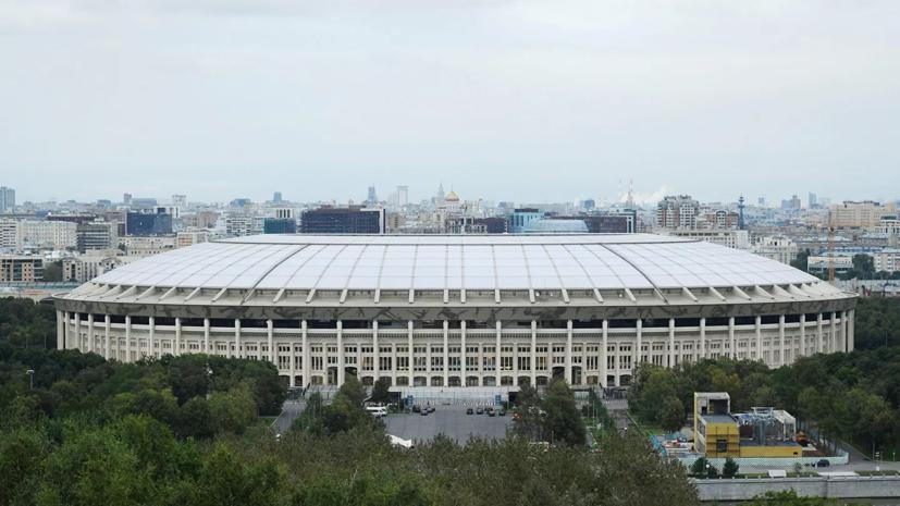 «Лужники» готовы принять финал Кубка России и Суперкубок России по футболу