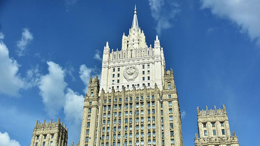 «Такие действия не соответствуют их статусу»: МИД России объявил персонами нон грата трёх европейских дипломатов