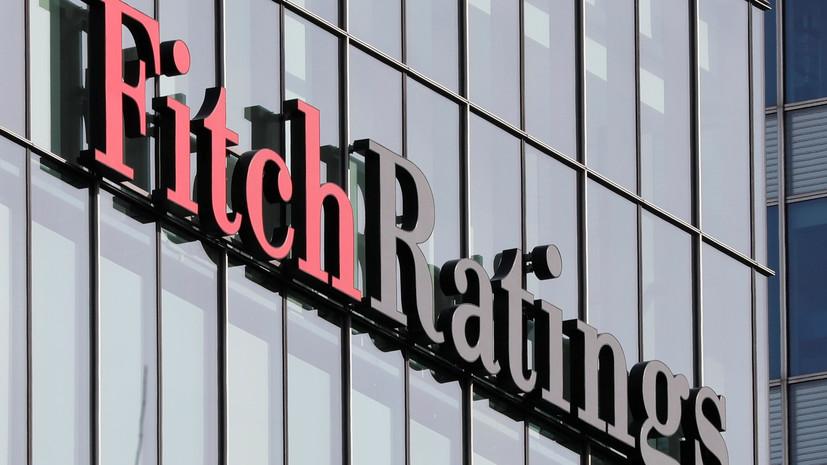 Fitch сохранило суверенный рейтинг России на уровне BBB