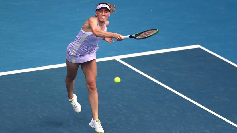 Теннисистка Александрова уступила в полуфинале турнира Gippsland Trophy