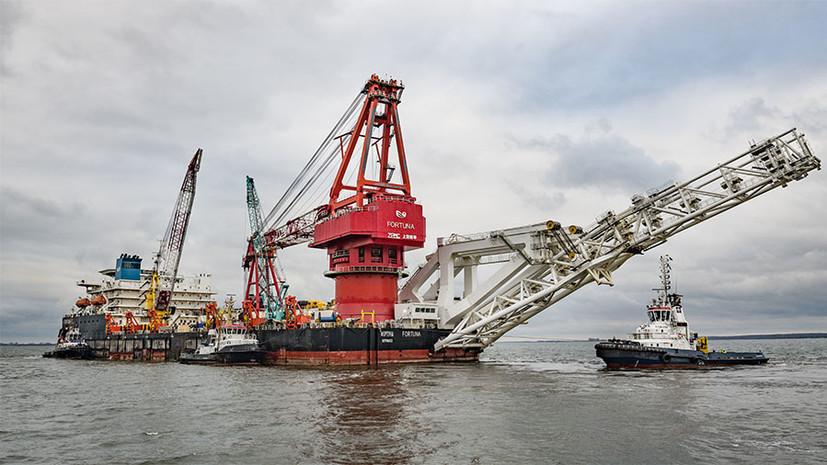 «Успешно провело морские испытания»: судно «Фортуна» начало укладку «Северного потока — 2» в водах Дании