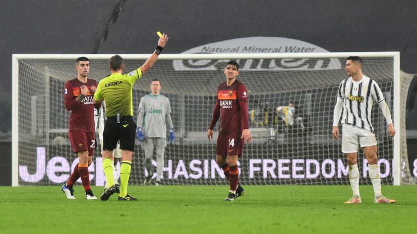 Мяч Роналду помог «Ювентусу» обыграть «Рому» в Серии А