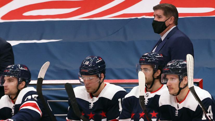 Тренер «Вашингтона» прокомментировал третье поражение команды подряд в НХЛ