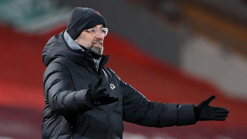 Клопп рассказал о чём говорил с Алиссоном после разгрома от «Манчестер Сити»