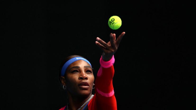 Серена Уильямс рассказала, почему приехала на Australian Open с дочкой