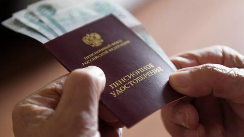 В Кремле оценили ситуацию с пенсионным обеспечением