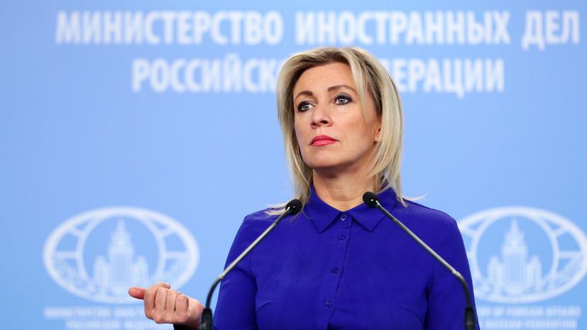 Захарова прокомментировала отказ Зеленского от вакцины «Спутник V»