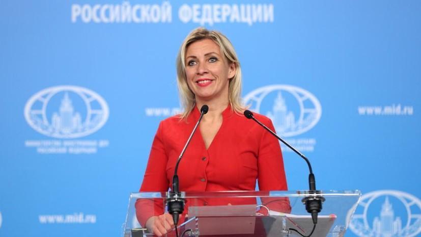 Захарова назвала беспардонной политику Запада в отношении России