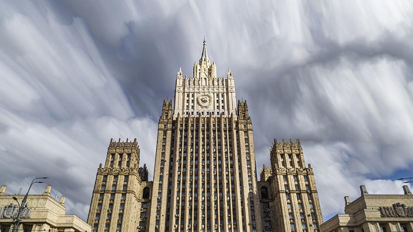 «Необоснованные и недружеские решения»: в МИД прокомментировали высылку российских дипломатов из Польши, Швеции и ФРГ