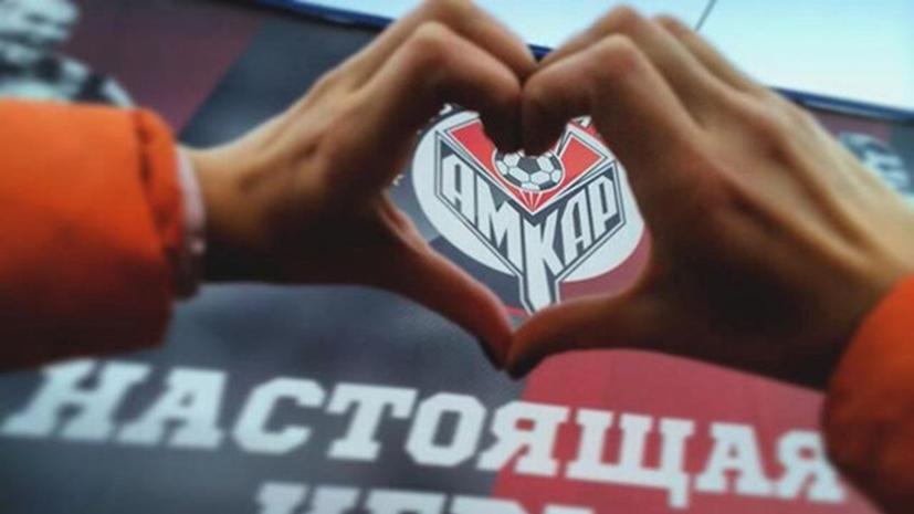«Амкар» рассчитывает вернуть профессиональный статус в 2021 году