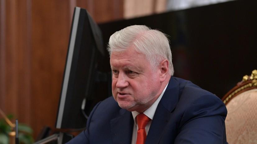 Миронов рассказал о способах увеличить пенсии россиян