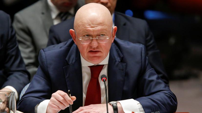Небензя рассказал о работе российский миссии в ООН