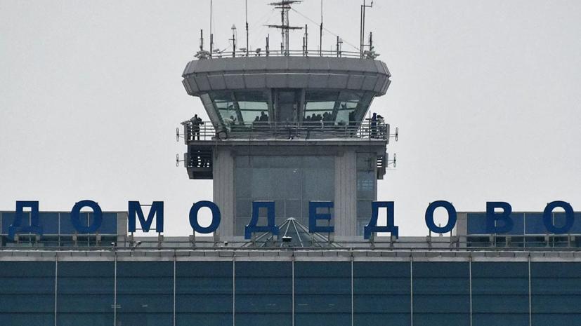 В аэропорту Домодедово открылся пункт вакцинации от коронавируса