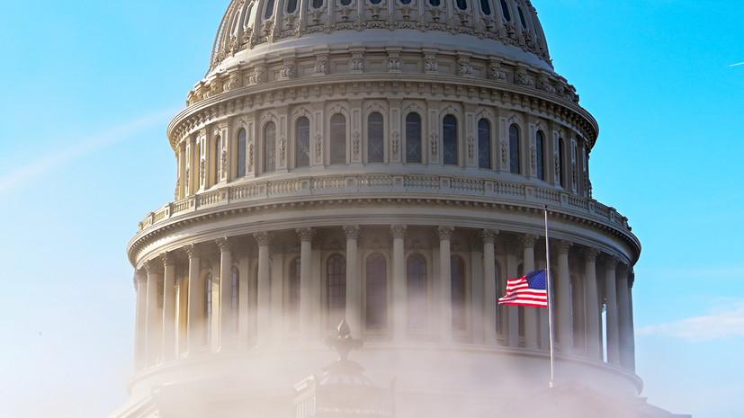 «Наше будущее не может быть таким»: сенат США счёл конституционной процедуру импичмента Трампа