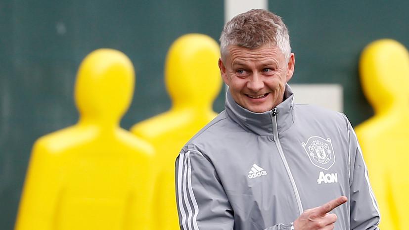 СМИ: «Манчестер Юнайтед» готов продлить контракт с Сульшером