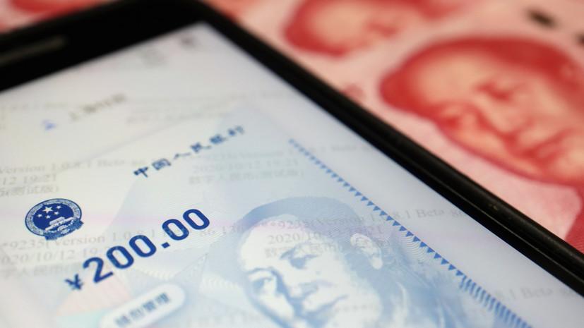 Денежный эксперимент: как запуск цифрового юаня может повлиять на экономику Китая