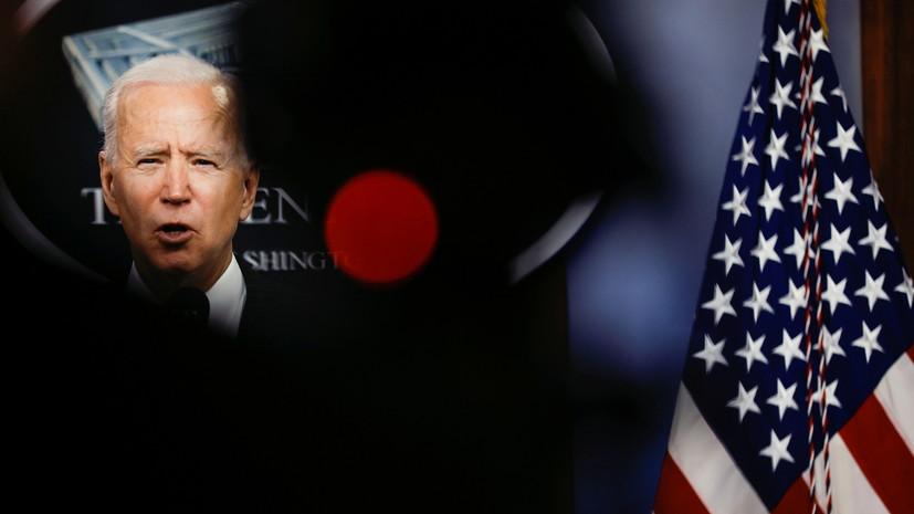 Байден сообщил о создании группы по Китаю при Пентагоне