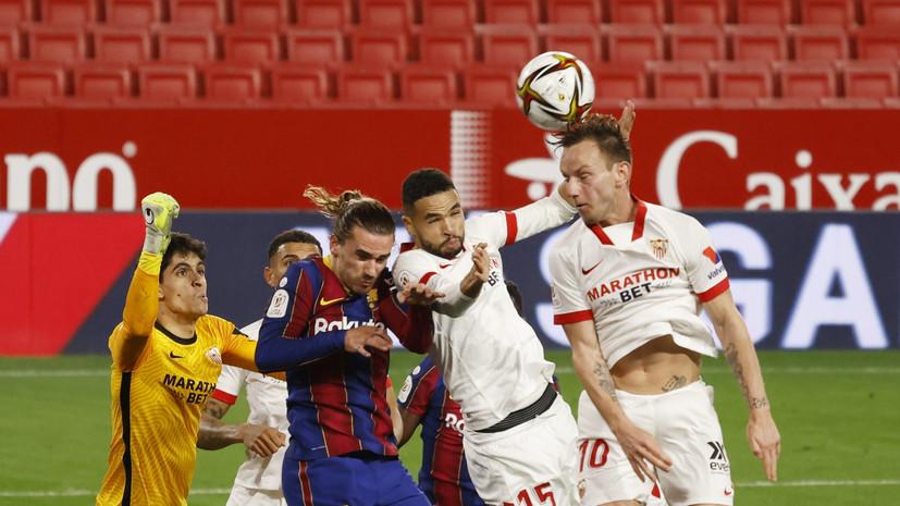 «Севилья» обыграла «Барселону» в первом матче 1/2 финала Кубка Испании